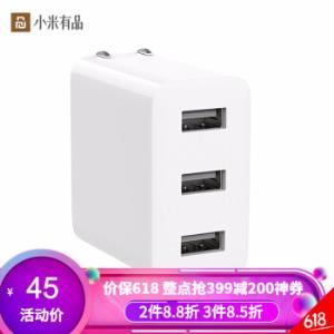 小米有品青米3口USB电源适配器手机充电器多孔USB充电插头*3件132.75元(合44.25元/件)