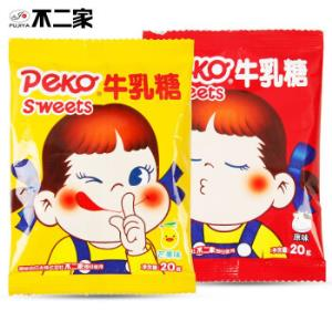 不二家牛乳糖20g*5袋休闲糖果原味芒果牛奶糖原味20g*5包 9.9元