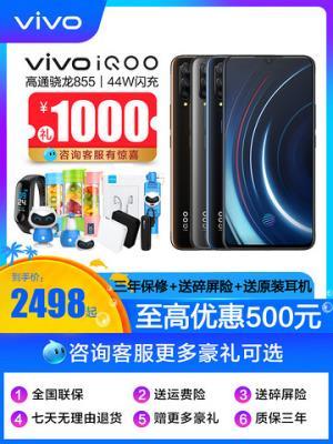 限时立减300vivoiqoo艾酷手机iq00游戏手机高通855智能全面屏手机vivo新iqooS1Z3手机X23x27Y3    2478元(需用券)
