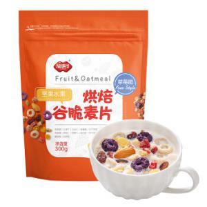 福事多混合坚果水果烘焙谷脆燕麦片300g草莓脆冲饮营养速食代餐*6件57.4元(合9.57元/件)