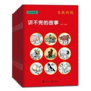 童立方・讲不完的故事儿童系列睡前绘本:成长故事(套装全8册)*10件