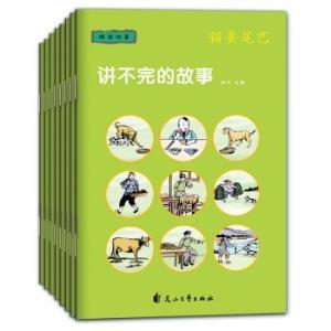 童立方・讲不完的故事儿童系列睡前绘本:睡前故事(套装全8册)*10件