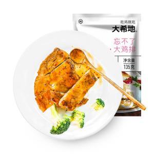 鸡排10片非油炸鸡扒鸡肉鸡块冷冻半成品健身代餐鸡胸肉68元(需用券)