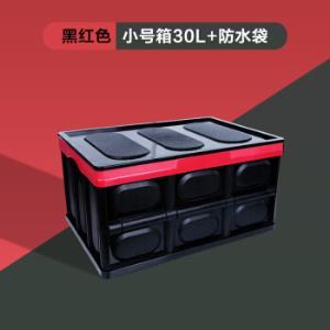 汽车后备箱收纳箱小号30L黑红色+防水袋63.8元包邮(需用券)