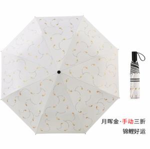 HAILUN海伦锦鲤好运手动三折晴雨伞 48元(需用券)