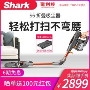 Shark鲨客双刷头吸尘器S6手持推杆大功率无绳无线除螨家用2699元包邮