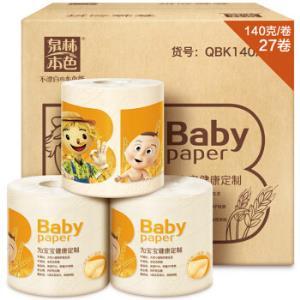 泉林本色baby专用卷纸本色卫生纸4层加厚140克*27卷(整箱销售)*3件 132.81元(合44.27元/件)