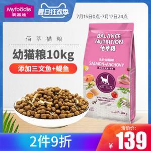 麦富迪猫粮10kg佰萃幼猫粮室内英短美短幼猫咪天然粮包邮20斤139元