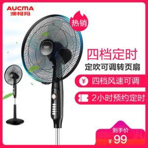 澳柯玛(AUCMA)电风扇FS-40M126家用正常风低噪4档风速机械控制定时5叶电扇摇头扇落地扇空调伴侣99元