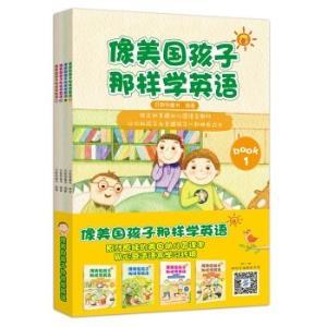 《像美国孩子那样学英语》(套装4册)*5件