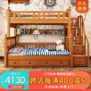 舒家湾全实木儿童床上下床男孩女孩高低床成人双层床上下铺床松木子母床母子床梯柜床1200*19003644元