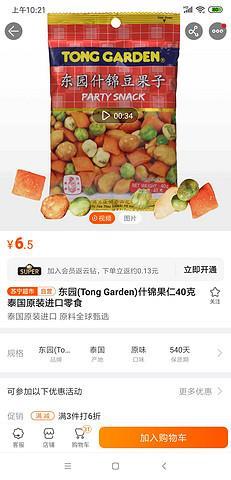 东园(TongGarden)什锦果仁40克泰国原装进口零食*3件11.7元(合3.9元/件)