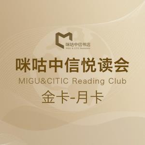 移动端:中国移动咪咕中信书店会员卡金卡月卡季卡半年卡年卡