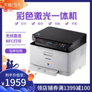 三星SL-C480W/C480FW彩色激光打印机复印机打印复印扫描传真一体机无线家用办公A41959元