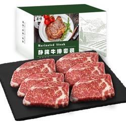 正仕精选眼肉牛排6连包 74元