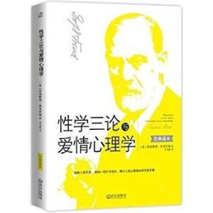 《性学三论与爱情心理学》Kindle电子书 0.99元