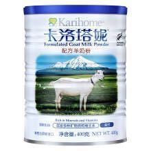 卡洛塔妮新西兰进口羊奶粉高钙营养全脂男女性孕妇儿童学生青少年成人中老年蓝胖子适用149元