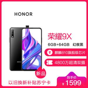 华为/荣耀(honor)9X6+64G幻夜黑移动联通电信4G全网通1599元