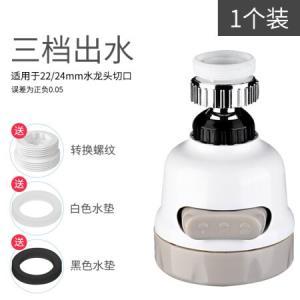 喷洒厨房水龙头防溅头白色9.9元(需用券)