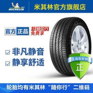 米其林轮胎 235/50R17 96V PRIMACY 3ST 浩悦 正品包安装 1239元