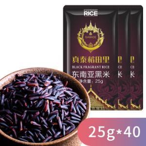真泰东南亚黑米25g*40条(稻田里系列泰国黑米五谷杂粮大米伴侣1KG)39.9元