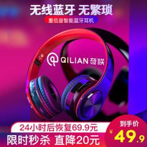 奇联B3耳机无线蓝牙头戴式耳机重低音运动降噪游戏耳麦手机电脑通用黑红色54.9元