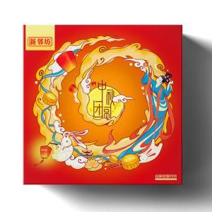 新鄰坊廣式月餅禮盒10餅8味600克 9.9元包郵(雙重優惠)