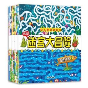 《迷宫大冒险:幼儿视觉游戏书》全8册