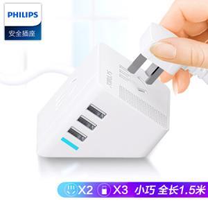 飞利浦(PHILIPS)小飞USB插座白色插排/接线板/插线板/排插/拖线板3USB全长1.5米便携旅行桌面插板45.9元