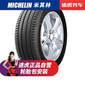 米其林轮胎途虎品质免费安装全新浩悦4PRIMACY4235/50R1897WTLST735元