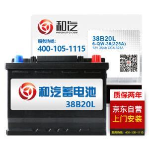 和汽(HEQI)汽车电瓶蓄电池38B20L12V斯巴鲁Pleo本田飞度/思迪以旧换新 287元