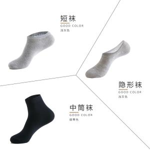 袜子男士长短袜中筒夏季防臭吸汗浅口棉袜薄款男袜低帮隐形袜船袜  券后19.9元