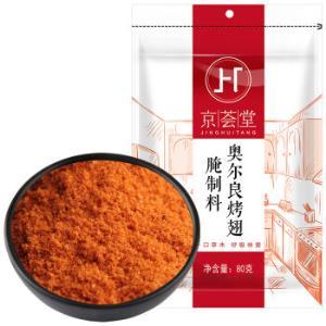 京荟堂奥尔良烤翅腌料80g复合调味料烧烤调料*2件6.4元(合3.2元/件)