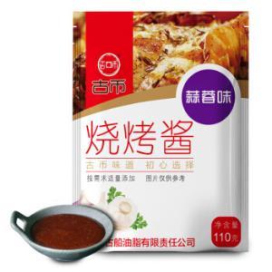 古币烧烤酱(蒜蓉味)110g*2件9.9元(合4.95元/件)