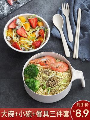 小麦秸秆餐具单个碗筷套装学生饭盒宿舍带盖大碗日式泡面碗神器6.99元