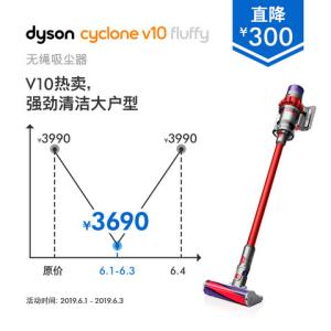 Dyson戴森V10Fluffy家用手持无绳吸尘器3990元