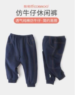 酷尾巴宝宝仿牛仔裤长裤¥19.9