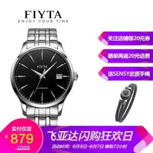FIYTA飞亚达男士经典商务手表黑盘钢带WGA1010.WBW899元