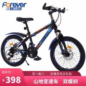 永久(FOREVER)儿童自行车男20寸山地变速学生单车女398元(需用券)