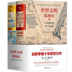 《世界文明孤独史:人类精神的伟大起源》(精装全两册)
