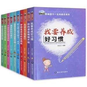 《做更棒的自己读书不是为父母》全10册