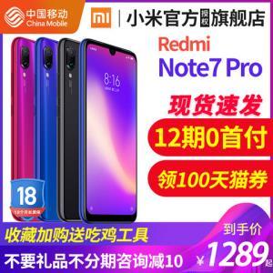 中移动Xiaomi/小米RedmiNote7Pro全网通4G双摄手机官方旗舰店1289元