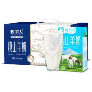 牧羊人纯山羊奶不添加小分子易吸收250ml*12礼盒装*2件 124.84元(需用券,合62.42元/件)