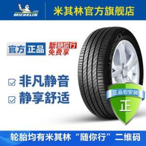 米其林轮胎235/50R1796VPRIMACY3ST浩悦正品包安装1239元