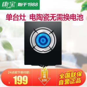 康宝JZT-H140-EB10(天然气)台式单炉燃气灶199元