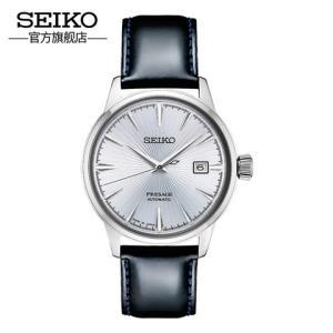 SEIKO精工手表男官方正品男士鸡尾酒系列机械表日本男表SRPB46J11949元