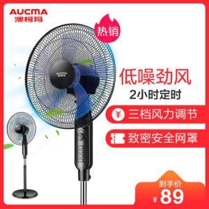 澳柯玛(AUCMA)电风扇FS-SW08低噪家用3档正常风2小时定时电扇机械控制落地扇摇头扇空调伴侣黑色89元