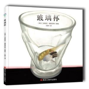 《童立方・精装绘本:玻璃杯》*10件