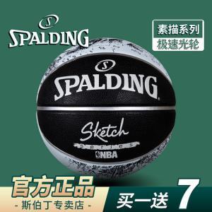 斯伯丁素描橡胶篮球学生蓝球官方正品室外水泥地耐磨比赛专用7号 78元