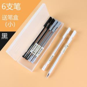 deli得力全针管中性笔0.38mm黑色6支送笔盒 9.9元